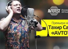 Tohir Sodiqov (Bolalar guruhi) - AvtoTest