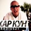 Radius 21 - Har kun